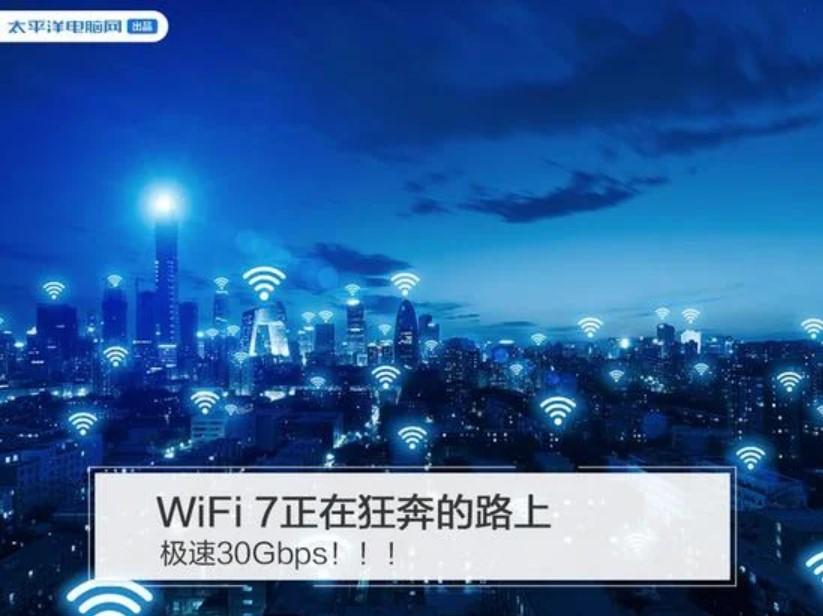 Sforum - Trang thông tin công nghệ mới nhất t WiFi 7 sắp sửa ra mắt, tốc độ đạt tới 30Gbps, gấp 3 lần WiFi 6